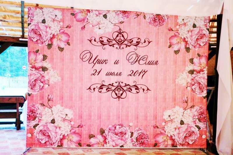 баннер на свадьбу фото в москве все