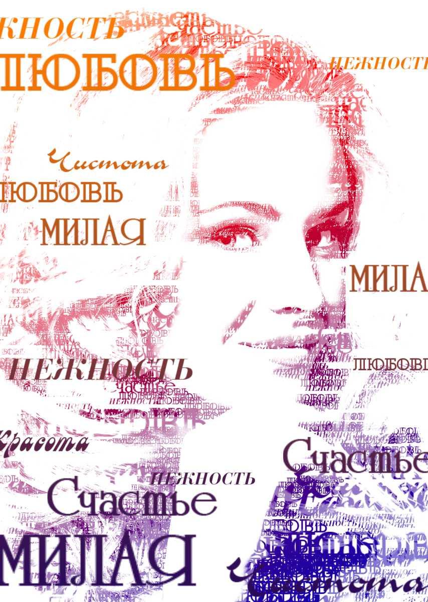 Портрет типографический
