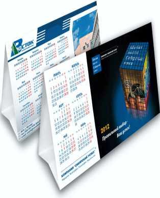 Календари (полиграфия)